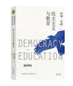 民主主义与教育/大教育书系