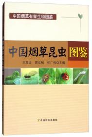 中国烟草昆虫图鉴/中国烟草有害生物图鉴