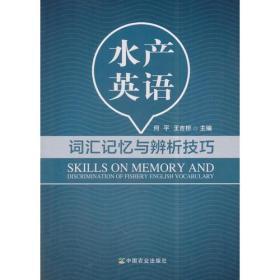 水产英语词汇记忆与辨析技巧
