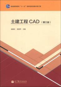 """普通高等教育""""十一五""""国家级规划教材(修订版):土建工程CAD(第3版)"""