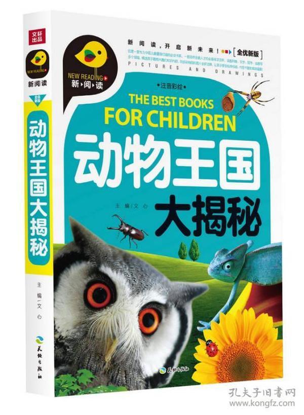 新阅读?全优新版:动物王国大揭秘(新阅读全优新版,引领中国儿童阅读新潮流!)