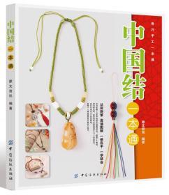 二手正版中国结一本通犀文资讯中国纺织出版社9787506466318