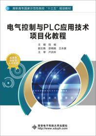 电气控制与PLC应用技术项目化教程(高职)