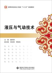 液压与气动技术 董军辉 西安电子科技大学出版社 9787560644851