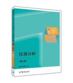 正版二手仪器分析第三3版魏培海高等教育出版社9787040402421