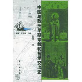 中国与欧洲早期宗教和哲学交流史