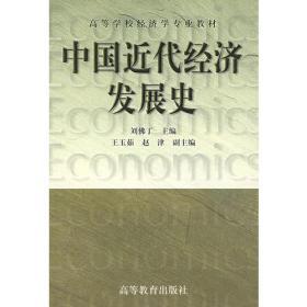 中国近代经济发展史