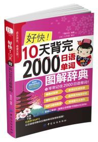 好快!10天背完2000日语单词