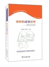 奇妙的成语世界:成语文化读本