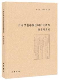 日本学者中国法制史论著选·魏晋隋唐卷