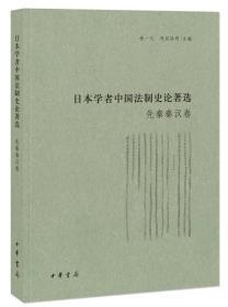 日本学者中国法制史论著选.先秦秦汉卷