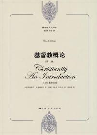 基督教概论(第二版)