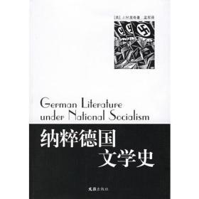 纳粹德国文学史