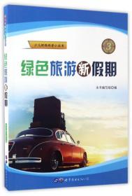 正版新书】绿色旅游新假期
