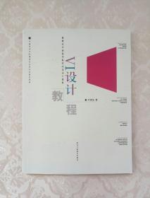 VI设计教程——新概念中国美术院校视觉设计教材
