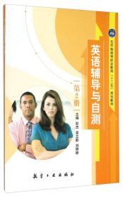 英语辅导与自测(第2册)