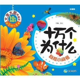 自然小问号(大字大图,轻松识字,快乐启蒙,亲子必备!)