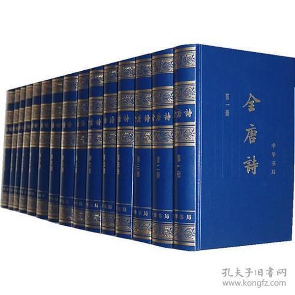 全唐诗·增订本  (箱装全15册)(精装)