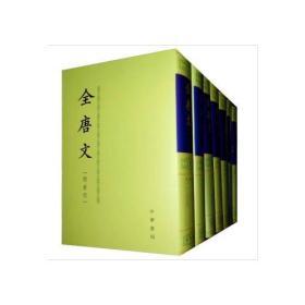 新书--全唐文(全十二册)(精装)