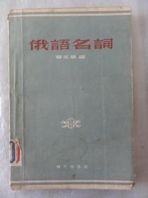 俄语名词(韦光华 编)时代出版社1955年版
