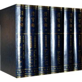 清实录(全60册)