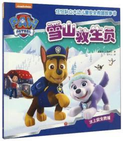 GL-QS雪山救生员