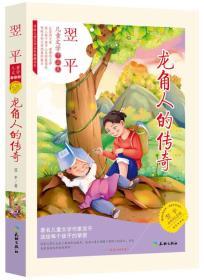 儿童文学 翌平儿童文学作品集--龙角人的传奇