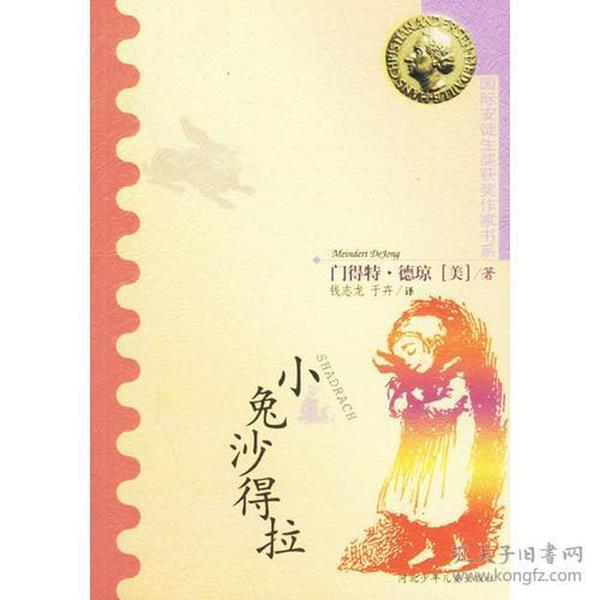 小兔沙得拉 德 门得特·德琼 著 钱志龙 于卉 译 河北少年儿童出版社 9787537624480