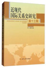 近现代国际关系史研究(第13辑)