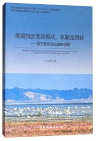 低碳旅游发展模式、机制及路径:基于鄱阳湖流域的调查