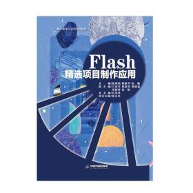 Flash精选项目制作应用
