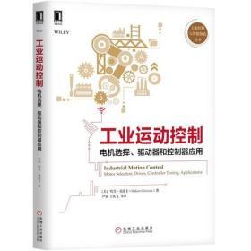 工业运动控制:电机选择、驱动器和控制器应用