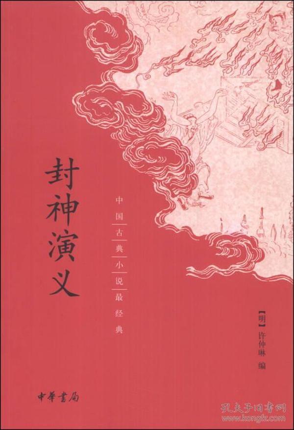 封神演义-中国古典小说最经典
