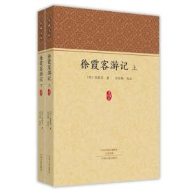 家藏文库:徐霞客游记(全二册)