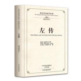 左传:英汉双语国学经典