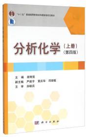 分析化学(第四版 上册)