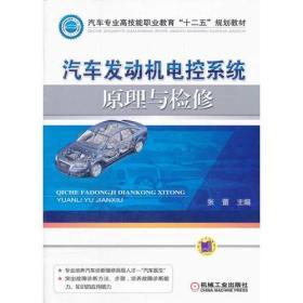 汽车发动机电控系统原理与检修