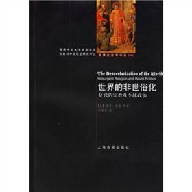 世界的非世俗化:复兴的宗教及全球政治