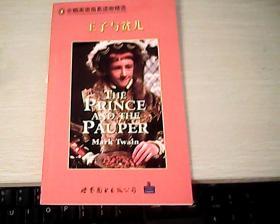 企鹅英语简易读物精选--王子与贫儿