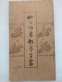 柳公权书教弟子言--柳公权书。武汉市古籍书店 影印。1988年。1版1印