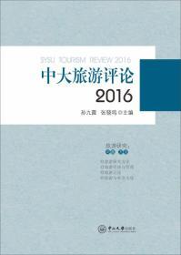 中大旅游评论(2016)