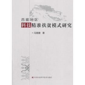西藏地区科技精准扶贫模式研究