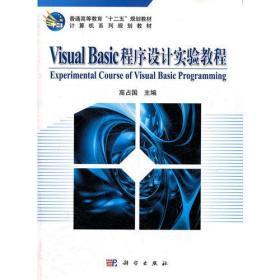 Visual_Basic绋�搴�璁捐�″��楠���绋�