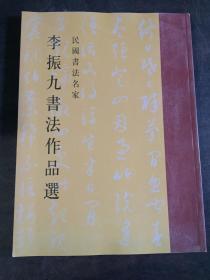 民国书法名家:李振九书法作品选