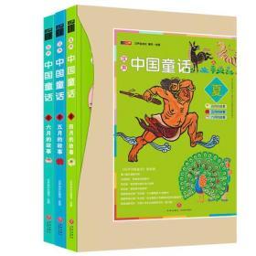 汉声·中国童话·夏