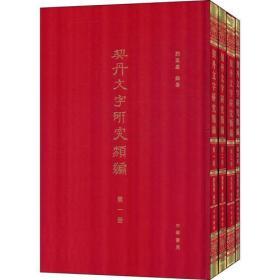 契丹文字研究类编(8开精装,套装1-4册)