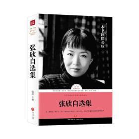 张欣自选集(张欣亲自编选!王蒙封面题字并作序推荐!)