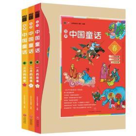 汉声·中国童话·春