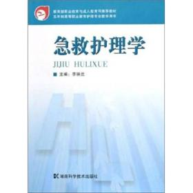 急救护理学 李映兰 湖南科学技术出版社 9787535738523