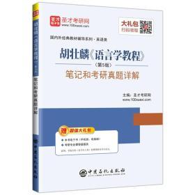 圣才教育:胡壮麟《语言学教程》(第5版)笔记和考研真题详解(赠送电子书大礼包)